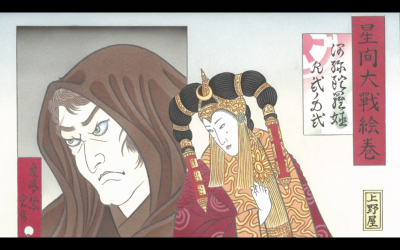 Ukiyo-e Anakin and Amidala Close-Up